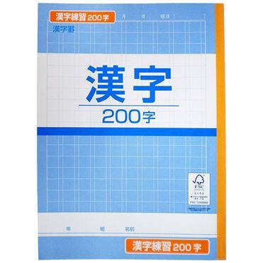 ... 漢字練習帳 200字: イオン羽生店 : 漢字ノート : 漢字