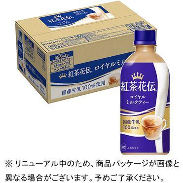 紅茶 花 伝 ロイヤル ミルク ティー