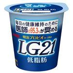 明治 明治プロビオヨーグルト LG21 低脂肪 112g
