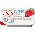 アオハタ 55 イチゴ 13g