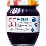 アオハタ 55 ブルーベリー ジャム 150g