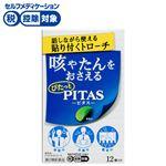 【第2類医薬品】大鵬薬品工業 ピタス せきトローチ 12個