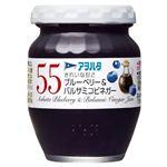 アヲハタ 55 ブルーベリー&バルサミコビネガー 150g