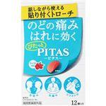 大鵬薬品工業 ピタスのどトローチ ライチ風味 12個