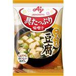 味の素 具たっぷり味噌汁 豆腐 13.8g