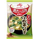 味の素 具たっぷり味噌汁 小松菜とねぎ 1食入