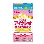 【液体ミルク 0ヶ月頃~】ICREO アイクレオ 赤ちゃんミルク 125ml