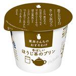 雪印メグミルク 栗原さんちのおすそわけ 香ばしいほうじ茶のプリン 85g