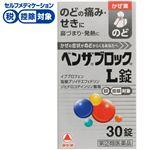 ◆ ● 【指定第2類医薬品】武田コンシューマーヘルスケア ベンザブロック L錠 30錠