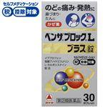 ◆ ● 【指定第2類医薬品】武田コンシューマーヘルスケア ベンザブロック Lプラス錠 30錠