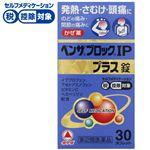 ◆ 【指定第2類医薬品】武田コンシューマーヘルスケア ベンザブロック IPプラス錠 30錠