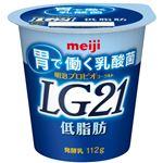 明治 プロビオヨーグルト LG21 低脂肪 1 112g