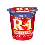 明治 プロビオヨーグルト R-1 ブルーベリー脂肪0 112g