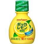 ポッカサッポロ ポッカレモン100 70ml【7/25(日)までの配送】