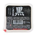 ふじや 黒ごま豆腐 110g