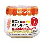 【7ヶ月頃~】キユーピー(瓶詰)野菜入チキンライス 70g