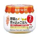 【7ヶ月頃~】キユーピー(瓶詰)野菜の炊き込みごはん 70g