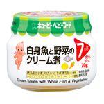 【7ヶ月頃~】キユーピー(瓶詰)白身魚と野菜のクリーム煮 70g