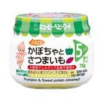 【5ヶ月頃~】キユーピー(瓶詰)かぼちゃとさつまいも(うらごし)70g