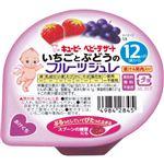 【12ヶ月頃~】キユーピー いちごとぶどうのフルーツジュレ 70g