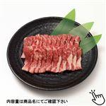 トップバリュ グリーンアイ タスマニアビーフ ばらカルビ焼肉用(オーストラリア産)200g(100gあたり(本体)498円)