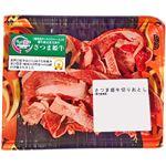 さつま姫牛 牛肉切りおとし(鹿児島県)150g(100gあたり(本体)554円)