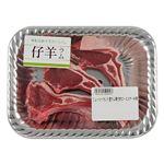 ニュージーランド産 ラム骨付ロースステーキ用 3本入 210g(100gあたり(本体)498円)1パック