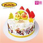【クリスマス予約】【12月22日、23日、24日、25日の配送になります】 【早得】キャラクターケーキ アンパンマン 直径約15cm×高さ約5cm