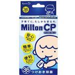 杏林製薬 ミルトン CP 36錠