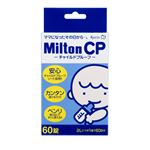 杏林製薬 Milton(ミルトン)CP チャイルドプルーフ 60錠