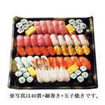 【予約商品】【12月31日~1月2日の配送となります】 迎春皆で食べる握り寿司盛合せ 24貫+細巻き+玉子焼き 【わさびあり】