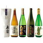 【予約商品】【9月13日~15日の配送となります】 日本酒 純米大吟醸720ml  5本セット 720ml×5本 【M1002】