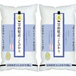 【特別予約商品】【11月27日~29日配送】【2袋セット販売】富山県産 こしひかり 10kg×2袋