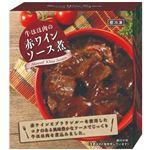 【クリスマス予約】【12月22日、23日、24日、25日の配送になります】 冷凍 牛ほほ肉のワイン煮 370g 【M0143】