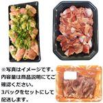 【予約】【4/29(木)~5/5(水)の配送】 若どり 味付焼肉 3種セット 3パックで