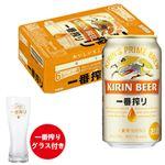 【予約】【6/12(土)~6/20(日)の配送】 キリンビール 一番搾り 350ml×24※一番搾りグラス付き