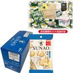 【予約】【8/25(水)~8/29(日)の配送】グリコ SUNAO発酵バター 景品付き 31g×10
