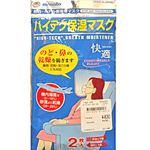 JTBハイテク保湿マスク(2枚入り)