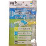 スライダー付抗菌圧縮袋(M2+L2)