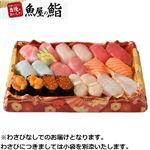 【出前のお寿司予約 トレー】魚屋のにぎり鮨(いくら・うに・えび入)20貫【わさびなし】
