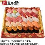 【出前のお寿司予約 トレー】魚屋のにぎり鮨(いくら・うに・えび入)30貫【わさびなし】