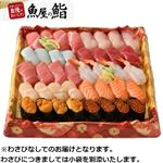 【出前のお寿司予約 トレー】魚屋のにぎり鮨(いくら・うに・えび入)40貫【わさびなし】