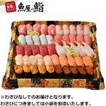 【出前のお寿司予約 トレー】魚屋のにぎり鮨(いくら・うに・えび入)50貫【わさびなし】