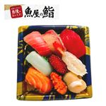 【出前のお寿司予約 トレー】魚屋のにぎり寿司(えび・いくら・うに入)9貫【わさびあり】