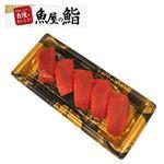 【出前のお寿司予約 トレー】まぐろづくしにぎり寿司 5貫【わさびなし】