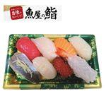 【出前のお寿司予約 トレー】魚屋のにぎり寿司(えび・いくら入)8貫【わさびあり】
