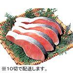 【予約商品】【12月11~13日の配送となります】 トップバリュ 原料原産地 チリ 塩銀鮭(甘塩味)切身 10切 1パック
