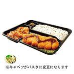 オリジン弁当 とんかつ生姜焼き弁当 1パック※10時~12時の配送はございません。