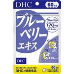 DHC ブルーベリーエキス 37.2g(310mg×120粒)