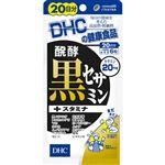 DHC 醗酵黒セサミン+スタミナ 50.4g(420mg×120粒)